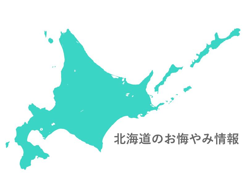 沖縄 お悔やみ情報