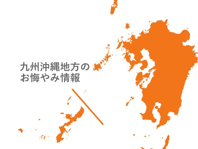 情報 北海道 お悔やみ