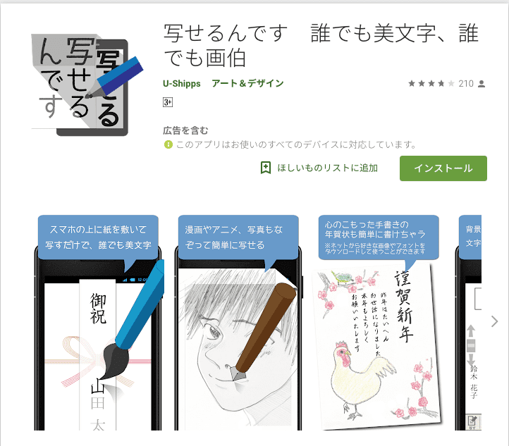 Android用アプリ写せるんです誰でも美文字、誰でも画伯の説明