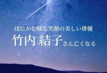 県 お悔やみ 茨城